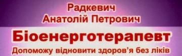 Біоенерготерапевт Радкевич Анатолій Петрович