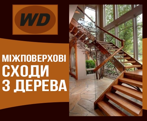Сходи з дерева Wood-dream