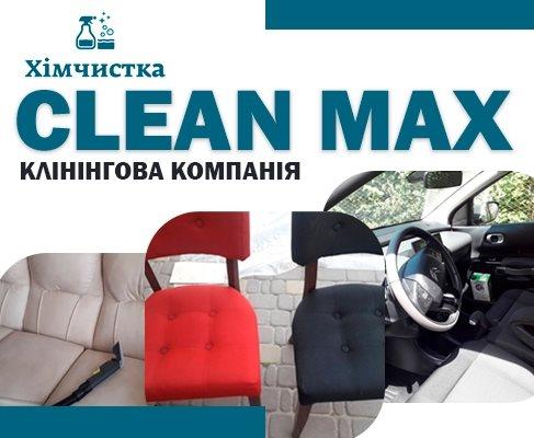 Клінінгова компанія Clean Max