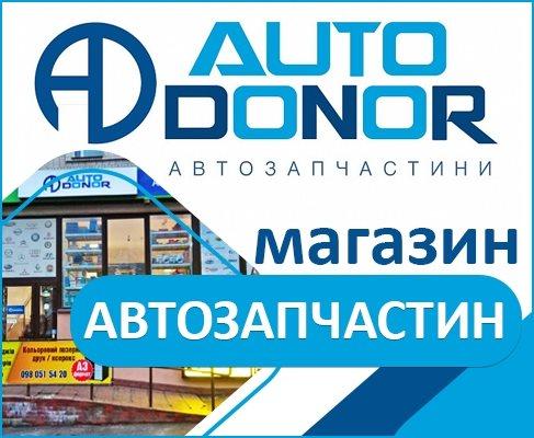 Магазин автозапчастин АвтоДонор (AutoDonor)