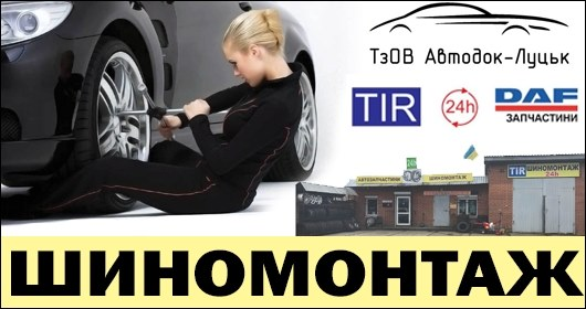 ТзОВ «Автодок-Луцьк»