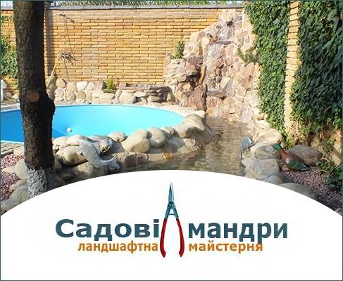 «Садові мандри»