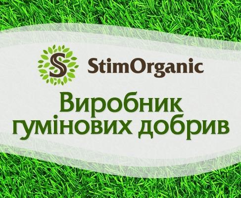Гумати ТМ «СтімОрганік»