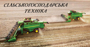 Сільськогосподарська техніка та обладнання з Польщі