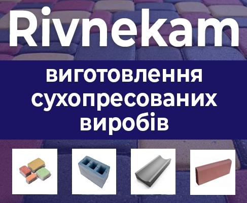 Rivnekam (Рівнекам)