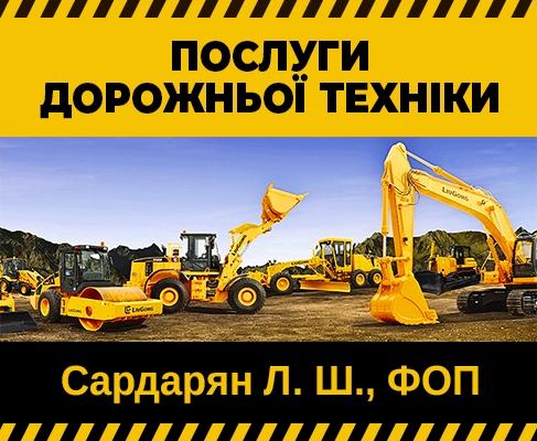 ФОП Сардарян Л.Ш.