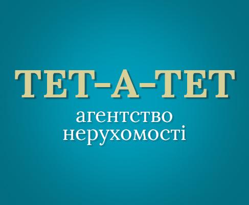 ТЕТ-А-ТЕТ, агентство нерухомості
