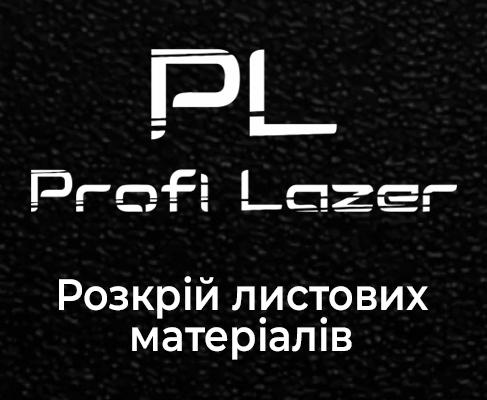 Profi Lazer (Профі Лазер), компанія