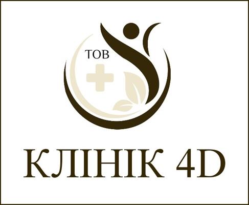 4 D КЛІНІК, медичний центр