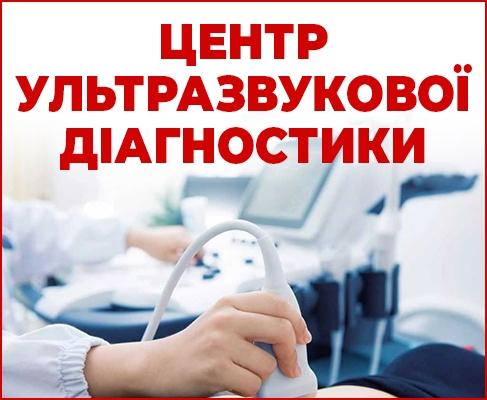 Центр ультразвукової діагностики