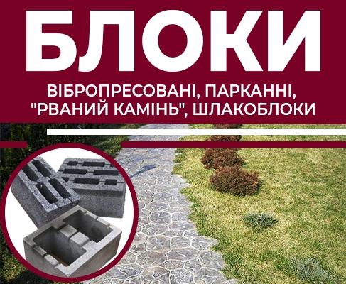 ФОП Піткевич О. С.  Блоки, бруківка.