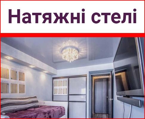 Натяжні стелі «Maxistelya»