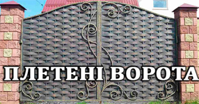 Плетені ворота