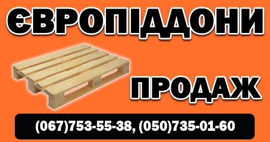 ФОП Сидорук І.В — піддони, палети продаж