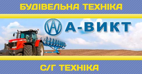 """""""ТОВ А-Вікт"""""""