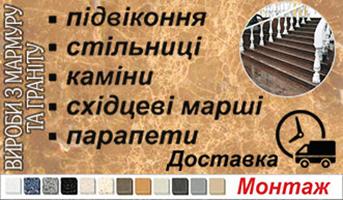 ТОВ «Каменяр»
