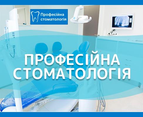 Професійна стоматологія