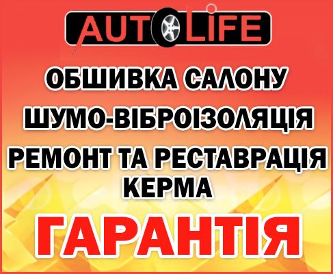 AUTO LIFE — Обшивка салону, шумо — віброізоляція, ремонт та реставрація керма