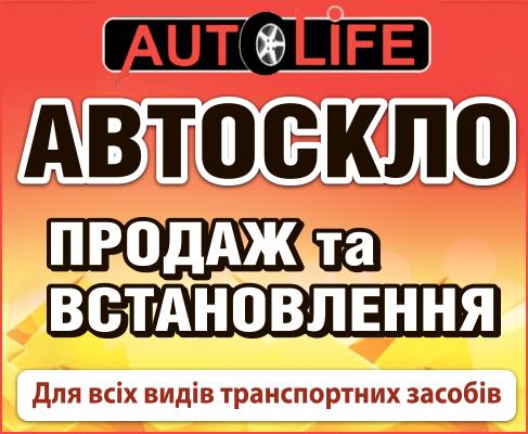 AUTO LIFE — встановлення та продаж автоскла для всіх типів транспортних засобів