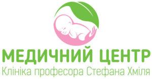 Медичний центр«Клініка професора Стефана Хміля»