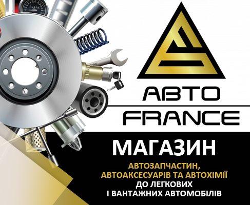 магазин автозапчастин АutoFrance