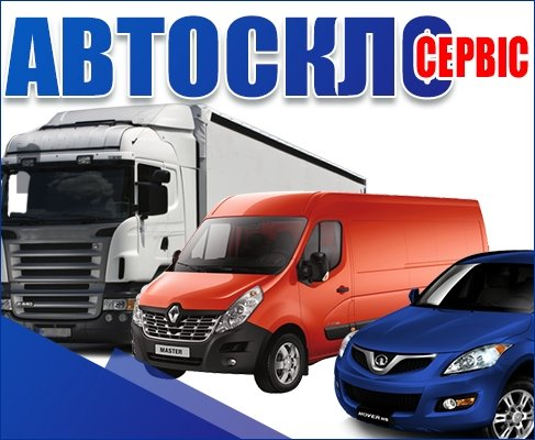 Автосклосервіс