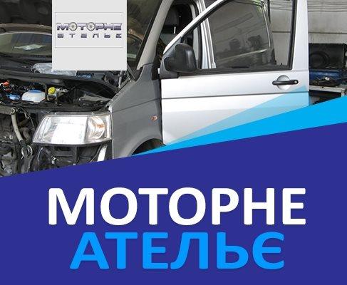 Моторне ательє, ремонт та діагностика автомобілів
