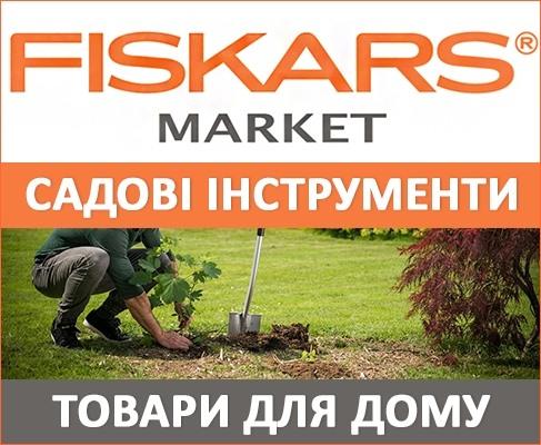 Інтернет-магазин Fiskars-market