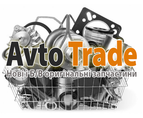 Автошрот, магазин автозапчастин —  Avto Treid (Автотрейд)