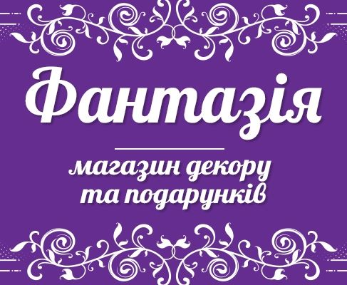 магазин декору та подарунків «Фантазія»